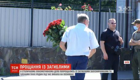 В Киеве попрощались с погибшими во время взрыва на Позняках