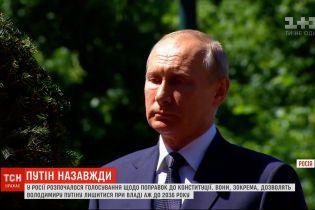 Обнулить Путина: в России началось голосование по поправкам в Конституцию