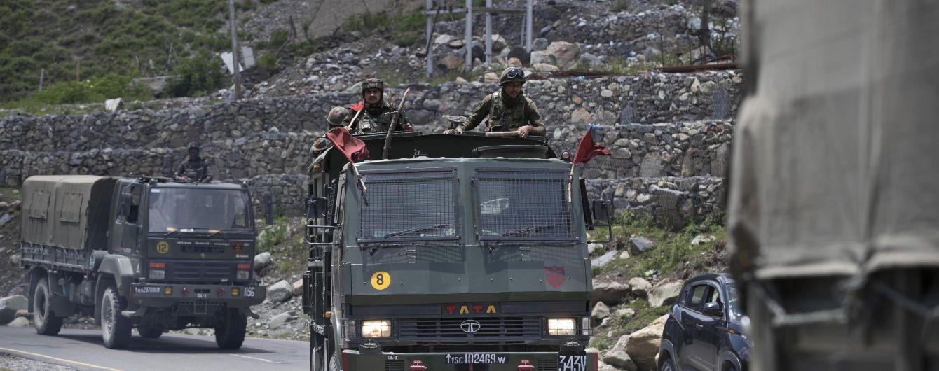 Китай стягує війська до кордону з Індією після смертельної сутички