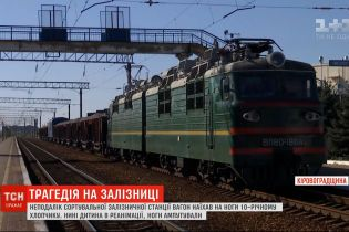 У Кіровоградській області хлопчик потрапив під вагон і лишився ніг