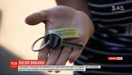 Президент передав сертифікати на житло 12 родинам, які жили у будинку на Позняках, що вибухнув