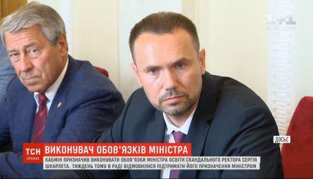 Сергій Шкарлет знайшов обхідний шлях і став виконувачем обов`язків міністра освіти та науки