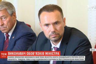 Сергей Шкарлет нашел обходной путь и стал исполняющим обязанностей министра образования и науки