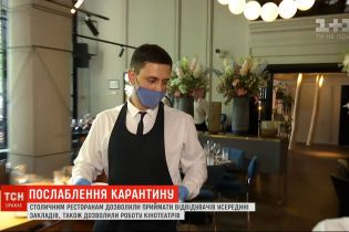 У Києві дозволили відкрити закриті приміщення в кафе та ресторанах, але з новими правилами