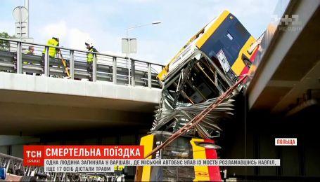 В Варшаве упал с моста городской автобус, его разломило пополам