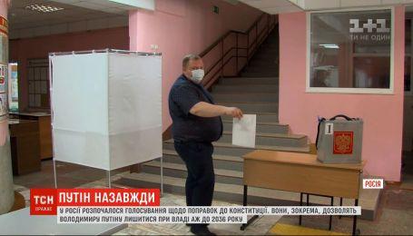 В России голосуют за поправки в Конституцию для продления срока президентства Путина