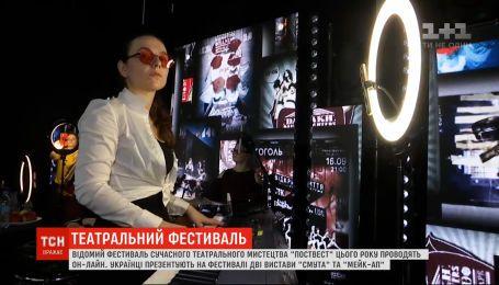 Українські учасники театрального фестивалю Postwest вмовили організаторів провести його онлайн