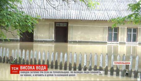 Наводнение накрыло три села в Тернопольской области