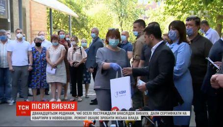 Вибух будинку на Позняках: Зеленський передав потерпілим сертифікати на нове житло