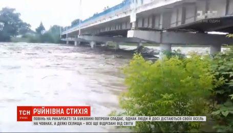 Повінь на Прикарпатті та Буковині: вода подекуди піднялася до десяти метрів