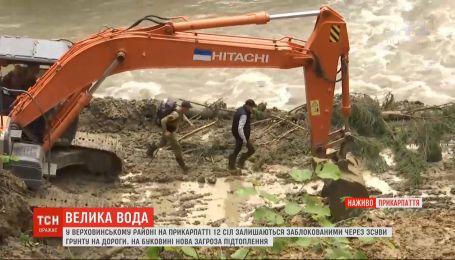 Паводки на Прикарпатті та Буковині: 12 сіл заблоковані, а Черемош загрожує затопити ще кілька