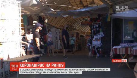 """Пандемія у Києві: на ринку """"Троєщина"""" виявили спалах коронавірусу"""