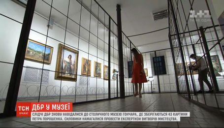 ДБР знову навідалось до музею Гончара, де зберігаються картини Порошенка