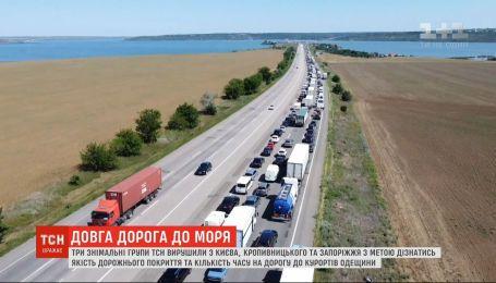 ТСН перевірила, скільки триватиме подорож до моря у різні курортні місця України