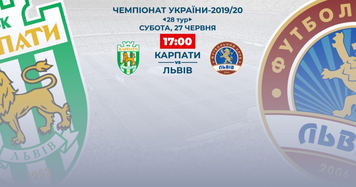 Карпати - Львів - 1:1: відео матчу Чемпіонату України з футболу