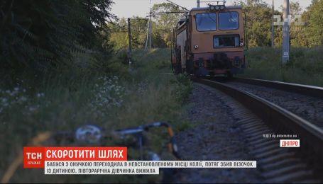 Півторарічна дівчинка вижила після того, як потрапила під потяг у Дніпрі