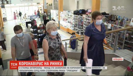 """Коронавирус на """"Троещине"""": работает ли рынок и сколько человек заболели"""