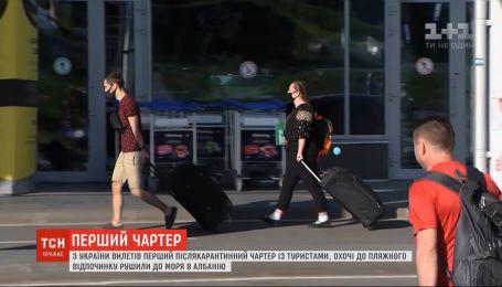 Первый послекарантинный чартер с туристами вылетел из Украины в Албанию