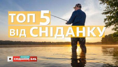Топ-5 фактів про користь риболовлі