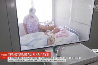 16 пацієнтам Київського центру трансплантації кісткового мозку не можуть провести пересадку