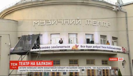 Вистава на балконі: актори Київської опери дають концерт просто неба