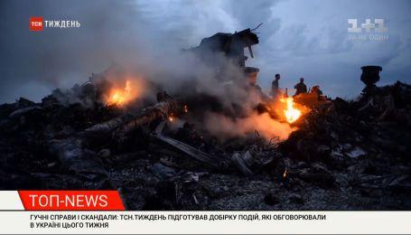 Уничтоженная вражеская станция наземной разведки и новое доказательство по делу МН-17: главные новости недели