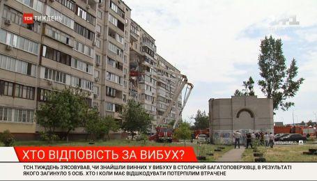Собственный дом стал могилой: нашли ли виновных во взрыве на столичных Позняках