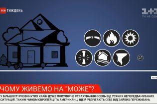 Повінь, пожежа, вибух газу: хто платить компенсацію в ЄС