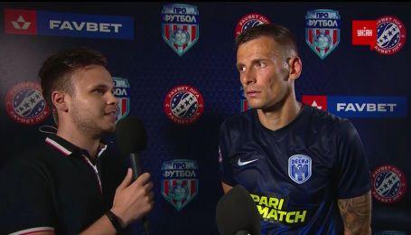Защитник Десны Андрей Гитченко прокомментировал свой победный гол в ворота Динамо