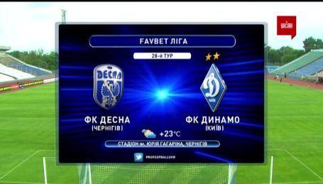 Десна - Динамо - 3:2. Обзор матча