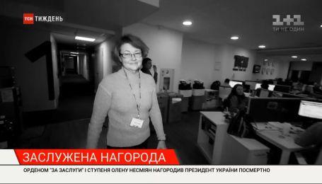 Президент отметил государственной наградой главную продюсерку ТСН Елену Несмиян