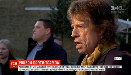 """Британський гурт """"Rolling Stones"""" погрожує Трампу судовим позовом"""