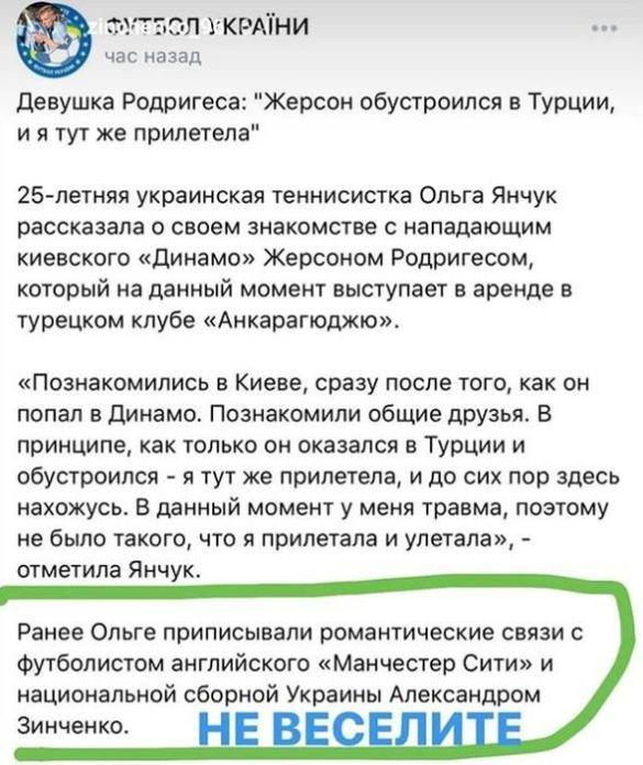Скріншот Зінченко