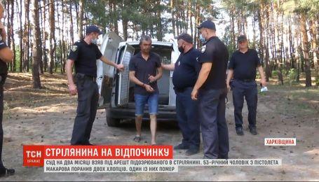 Стрілянина на відпочинку: суд залишив за гратами підозрюваного у вбивстві у Харківській області