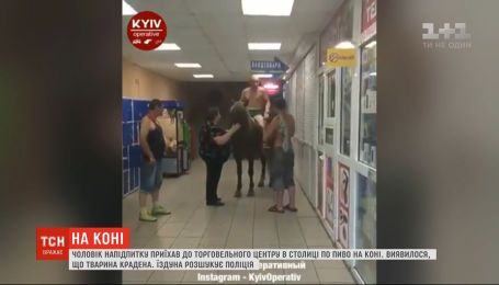 У Києві чоловік напідпитку заїхав у супермаркет на коні