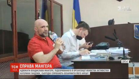Адвокаты Мангера будут просить выпустить подзащитного из СИЗО