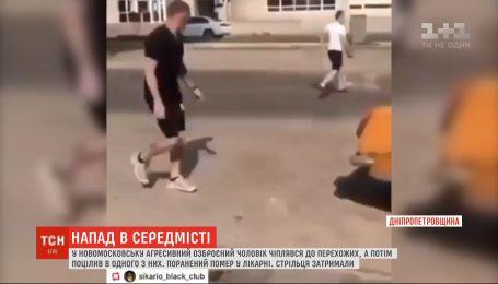 У Новомосковську 24-річний хлопець помер від поранення, намагаючись втихомирити агресивного чоловіка