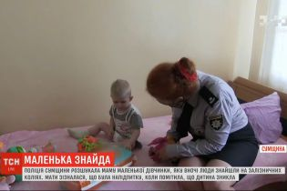 Поліція розшукала маму 1,5-річної дівчинки, яка блукала вночі залізничними коліями