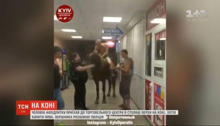 П'яний чоловік на коні заїхав у супермаркет на коні, аби купити пива