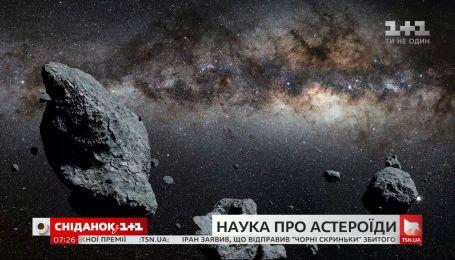 Стоит ли бояться астероидов и что ученые уже создали для защиты планеты