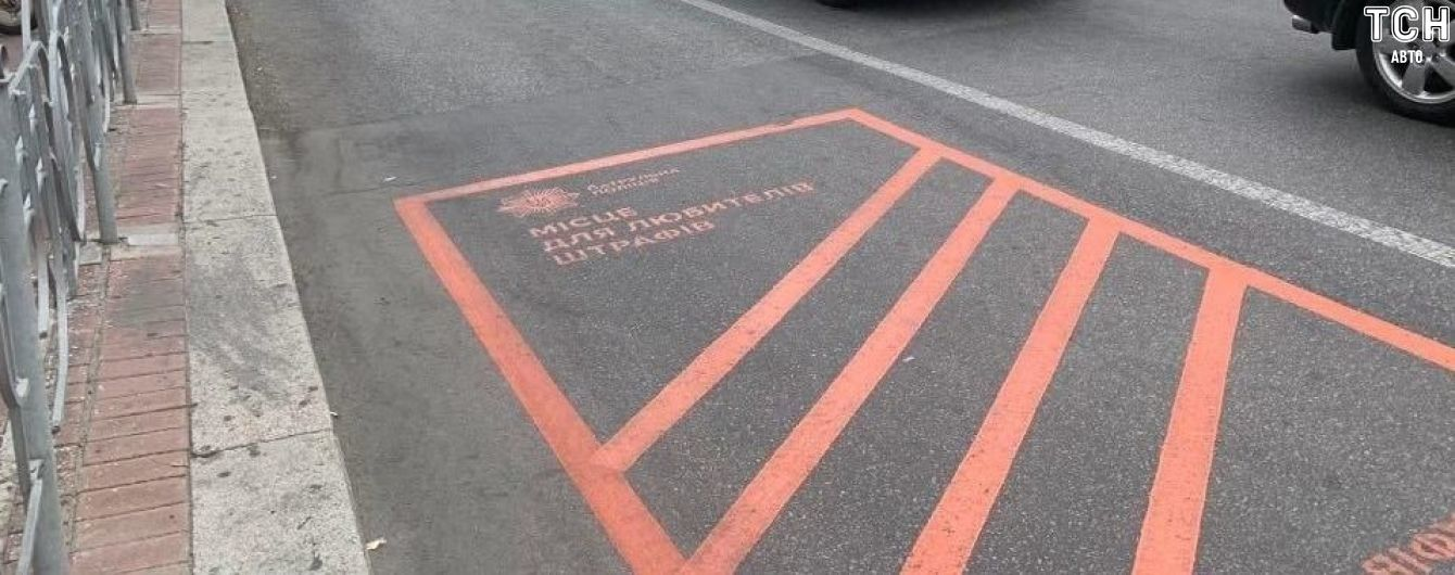 """У Києві з'явилися паркувальні місця для """"любителів штрафів"""""""