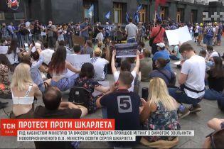 Активісти вимагали звільнити з посади в.о. міністра освіти Сергія Шкарлета