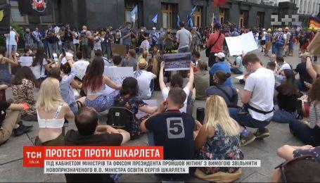 Активисты требовали освободить от должности и.о. министра образования Сергея Шкарлета