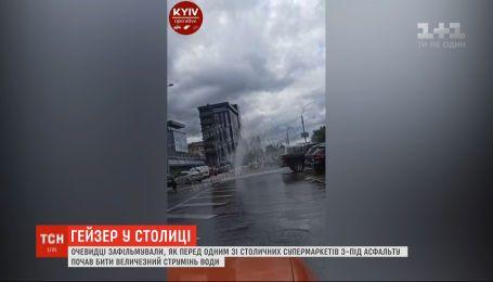 Перед супермаркетом в столице из-под асфальта бил огромный поток воды