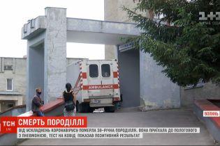 В Луцке роженица умерла от осложнений коронавируса - ПЦР-тест ребенка отрицательный