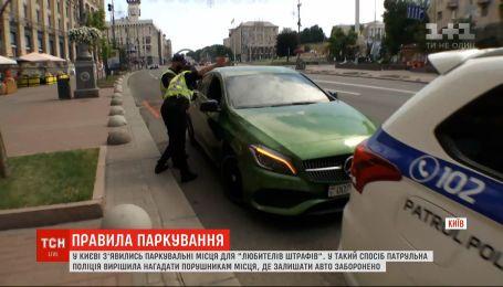 Где в Киеве можно увидеть разметку запрещенной парковки и как на нее реагируют водители