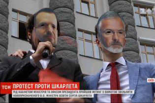 Звільнити Шкарлета: під стінами Кабміну активісти обурені призначенням нового керівника МОН