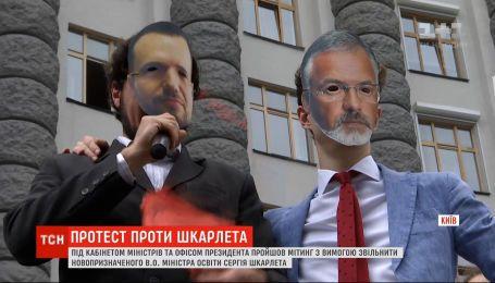 Уволить Шкарлета: под стенами Кабмина активисты возмущены назначением нового руководителя МОН