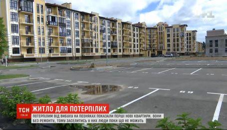 Потерпілим від вибуху на Позняках показали перші нові квартири
