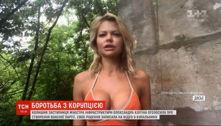 Провокаційне відео: фігурантка секс-скандалу Олександра Клітіна оголосила про створення партії